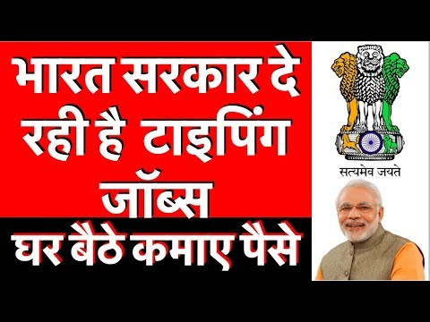 Earn Money Online II Indian Govt.  Data Entry Jobs II India Govt  Online Jobs