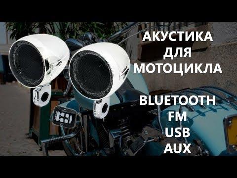 Акустика для мотоцикла AVS350MP. Музыкальные колонки на руль с Bluetooth, FM, USB, AUX