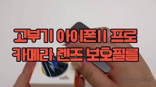 고부기 아이폰11 프로…