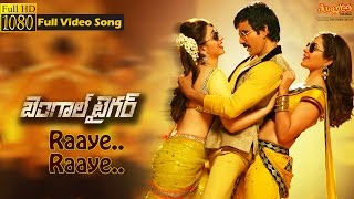Raaye Raaye Full Video Song | Bengal Tiger Movie | Raviteja | Tamanna | Raashi Khanna(Movie Name: Bengal Tiger Banner: Sri Sathya Sai Arts Producer: Radhamohan Director: Sampath Nandi Music: Bheems Star Cast: Raviteja, Tamanna, Raashi ..., 2016-02-22T09:32:04.000Z)