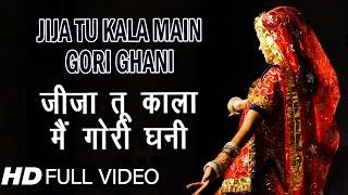 Jija Tu Kala Main Gori Ghani {Most Popular Rajasthani Song}