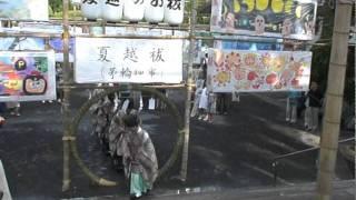 撮影日:2006年7月16日 ☆照国神社・六月灯・夏越祓「茅の輪くくり ☆御祭...