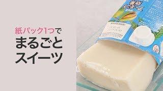 【びっくりスイーツレシピ】アーモンド効果の紙パックを丸ごと使った、杏仁豆腐のレシピ thumbnail