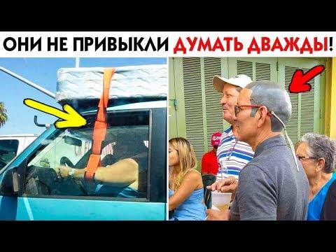 55 ЛЮТЫХ ЧУДАКОВ, ЧЬЯ ГЛУПОСТЬ НЕ ЗНАЕТ ГРАНИЦ! - Видео онлайн