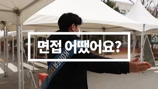[한국기술교육대학교 교양방송국 KCBS] 수시면접의 현…