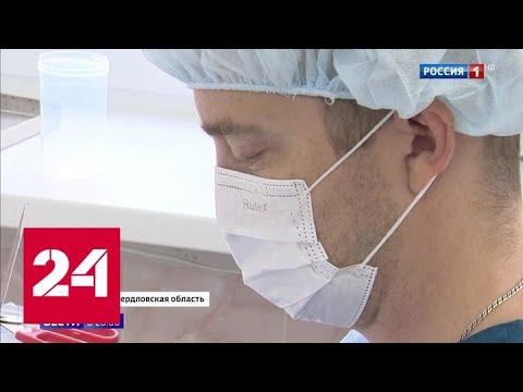 Увольнение врачей: ситуацию в Нижнем Тагиле берут под контроль - Россия 24