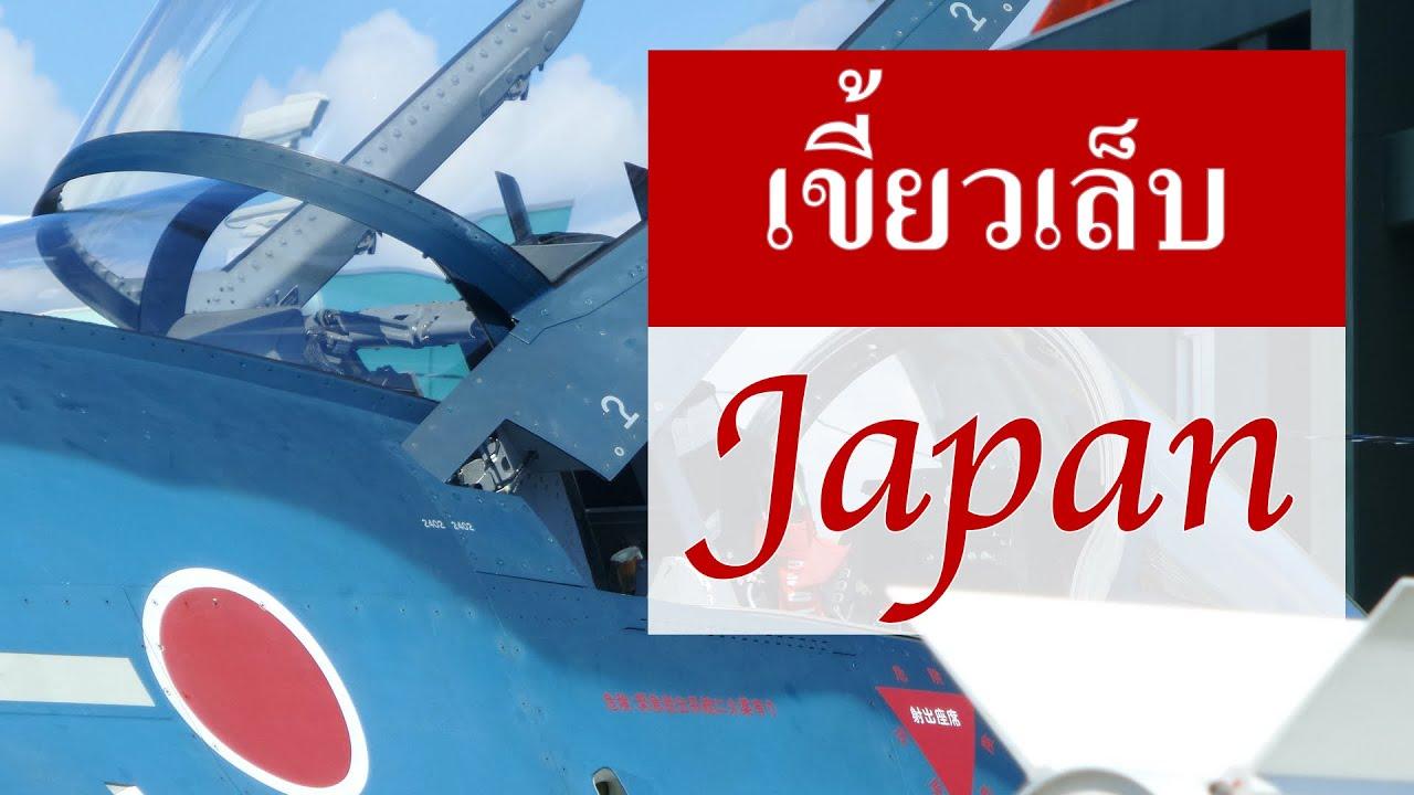 """เขี้ยวเล็บ """"ญี่ปุ่น"""" รับมือจีน โดย ศนิโรจน์ ธรรมยศ"""
