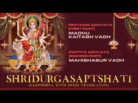 Durga Saptshati Sampoorna with Hindi Translation Part 1,2 By Somnath Sharma I Audio Songs Juke Box