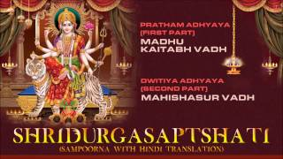 Durga Saptshati Sampoorna with Hindi Translation Part 1,2 By Somnath Sharma I Audio Songs Juke Box