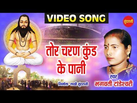Tor Charan Kund Ke - Gheri Beri Japo Satnam - Bhagwati Tandeshwari - Chhattisgarhi Panthi Song