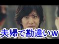 【衝撃】木村拓哉、工藤静香、夫婦揃って勘違い!ネットで騒動に!