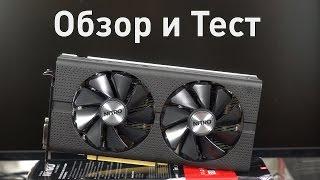 Sapphire RX 480 NITRO+ OC 8GB - Обзор, Тест и Разгон