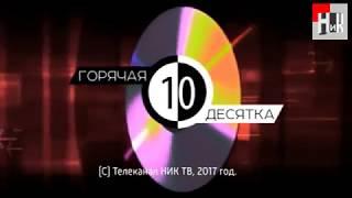Программа передач на 26 июня и конец эфира (НИК ТВ, 25.06.2017)