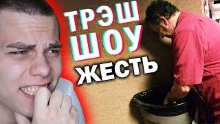 САМЫЙ ЭКОНОМНЫЙ МУЖИК В МИРЕ  КАКОЙ УЖАС  трэш шоу