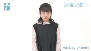 公式サイト「ミスiD2018オフィシャルHP」 https://miss-id.jp/ 事務局ブ...