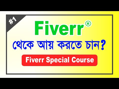 Fiverr Bangla Tutorial - How To Create Fiverr Gig And Rank In 1st Page?