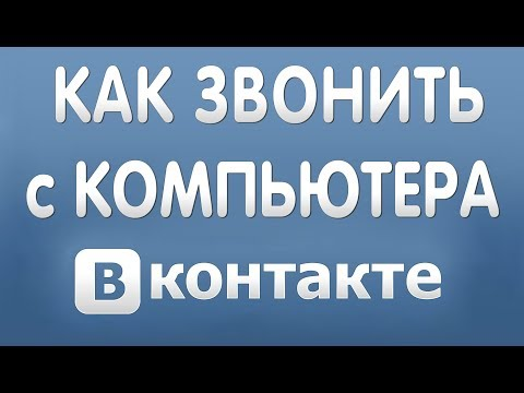 Как Позвонить в Вконтакте с Компьютера