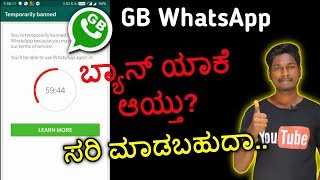 GB Whatsapp Banned Problem Solution in Kannada🔥   Kannada Tech