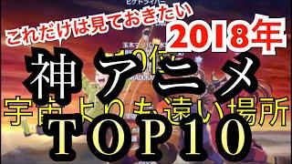 【これだけは見ておきたい!!】2018年神アニメ TOP10!!【年間100作品のアニメを見る男が厳選!!】 thumbnail