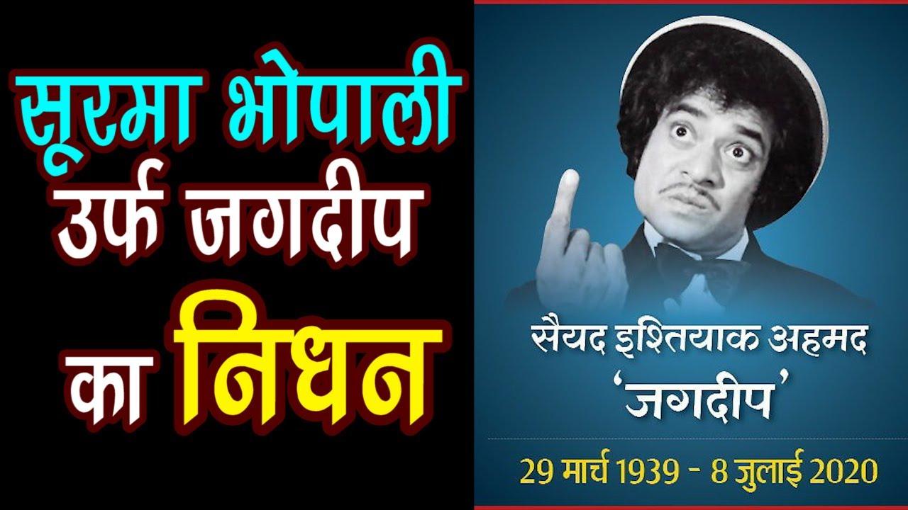 शोले फिल्म में सूरमा भोपाली का किरदार निभाने वाले कॉमेडियन जगदीप का मुंबई में निधन | CLIPPER28