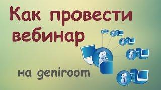Как провести вебинар? Что нужно для проведения вебинара?