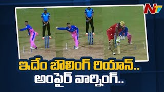 Riyan Parag Called Riyachandran Jadhav After Ball Against Chris Gayle | NTV Sports