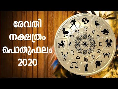 രേവതി നക്ഷത്ര ഫലം 2020 | Revathi Nakshathra phalam 2020 | Revathi prediction 2020