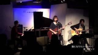 2014年2月14日高田馬場四谷天窓comfort.で行われたライブのダイジェスト...