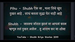 Shubh 💘 Pihu | Caring Bf Careless Gf Love Story | Short Cute Couple Marathi Story | Cute Couple