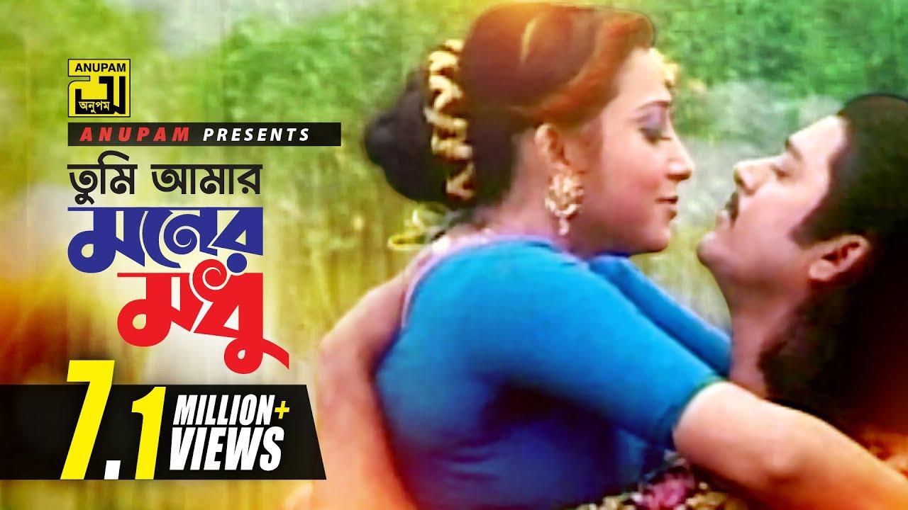 Tumi Amar Moner | তুমি আমার মনের মধু | HD | Shahin Alam & Kumkum | Nishi Raite Aiso Bondhu