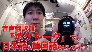 Japanese - Korean Pocketalk(Travis) 日本語と韓国語の翻訳をポケトークで試してみた