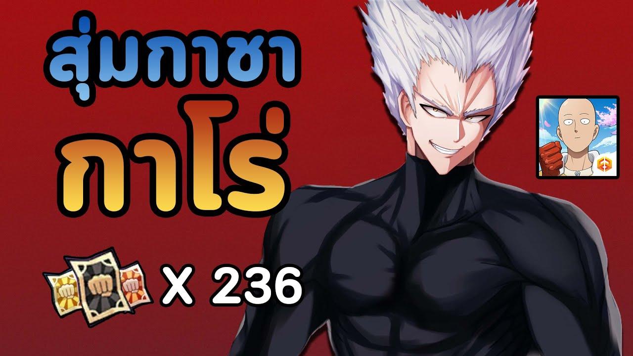 สุ่มกาชา 236 ใบ กาโร่ ต้องมาแล้ว | One Punch Man The Strongest กาชา มหาเกลือ Ep.23
