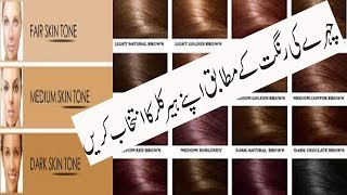 CHOOSE THE BEST HAIR COLOUR ACCORDING YOUR SKIN TONE