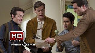 Парни из Джерси - Русский трейлер