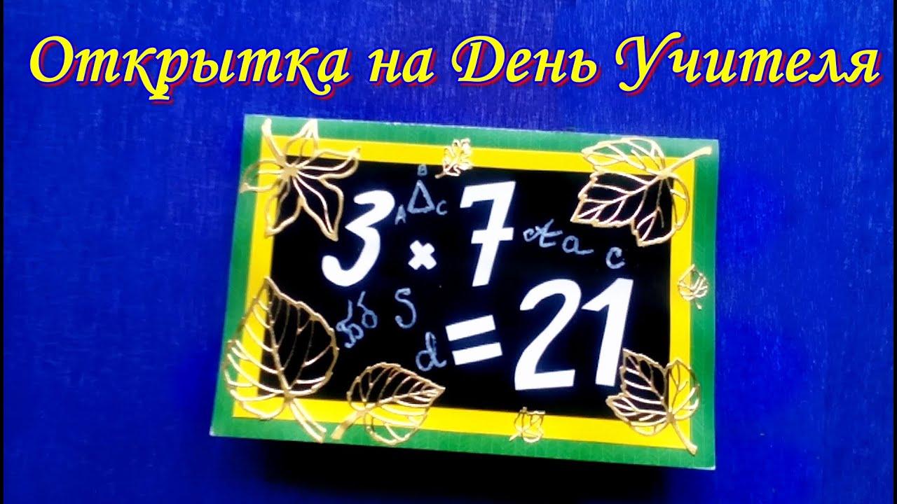 Восходом, открытки на день учителя математики своими руками