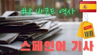 [스페인어 독해] 신문기사 #8 | 경제 | 바코드 역…
