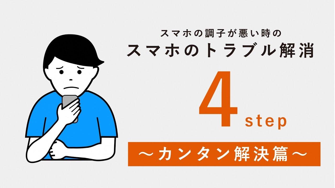故障紛失サポート|スマホのトラブル解消4Step~カンタン解決編~