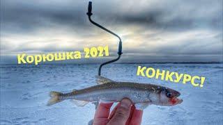 Ловля корюшки в гордом одиночестве Рыбалка на Финском заливе КОНКУРС