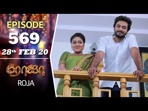 ROJA Serial | Episode 569 | 28th Feb 2020 | Priyanka | SibbuSuryan | SunTV Serial |Saregama TVShows