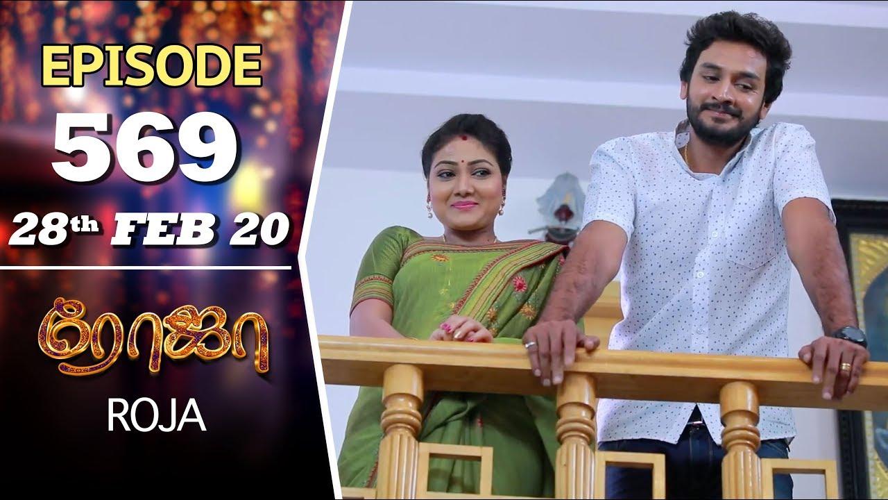 Download ROJA Serial | Episode 569 | 28th Feb 2020 | Priyanka | SibbuSuryan | SunTV Serial |Saregama TVShows