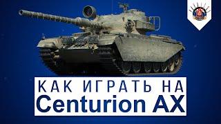 Centurion AX - СТОИТ ЛИ КАЧАТЬ? / Центурион АХ гайд /