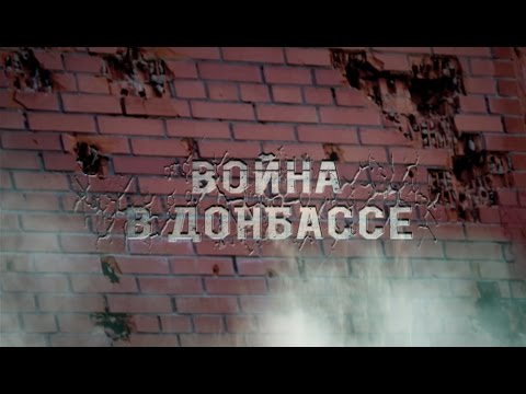 """""""Война в Донбассе."""