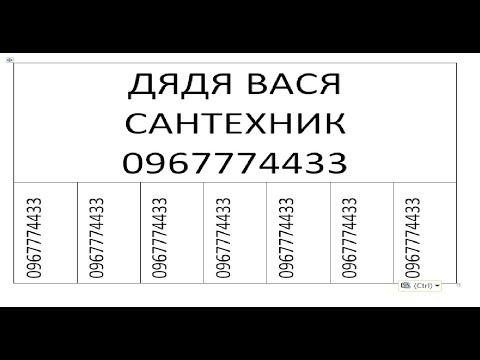 Word Как БЫСТРО сделать объявление с вертикальными телефонами в ворд
