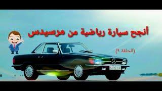 سلسلة تاريخ سيارات مرسيدس بنز - مرسيدس R107 / C107 - مستشار السيارات