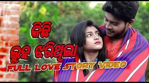 kichhi luha jharithila khusire full video song  humane sagar song  mo hata dhari chalutha