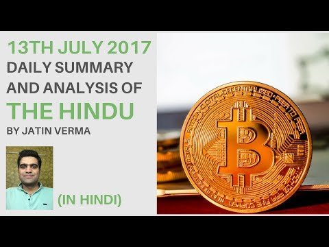 (In Hindi) 13th July 2017 The Hindu News Daily Summary By Jatin Verma