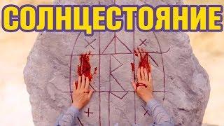 шВЕДСКИЕ МИТБОЛЫ ИЗ АМЕРИКАНСКИХ ТУРИСТОВ -- ОБЗОР ФИЛЬМА СОЛНЦЕСТОЯНИЕ (2019)