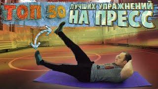 ТОП 50 САМЫХ ЭФФЕКТИВНЫХ упражнений на ПРЕСС | КАК НАКАЧАТЬ ПРЕСС ДОМА? | Лучшие упражнения на пресс