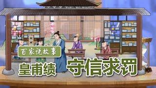 [百家说故事]皇甫绩守信求罚| 课本中国