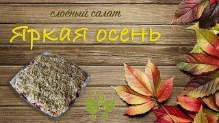 Слоёный салат с орехами и сыром